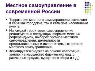 Местное самоуправление в современной РоссииТерритория местного самоуправления вк