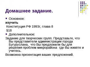 Домашнее задание.Основное:изучить Конституция РФ 1993г, глава 8 §18Дополнительно