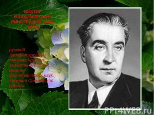 ВИКТОР ВЛАДИМИРОВИЧ ВИНОГРАДОВ (1895-1969) русский литературовед и лингвист-руси
