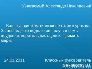 Уважаемый Александр Николаевич!Ваш сын систематически не готов к урокам. За посл