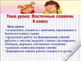 Тема урока: Восточные славяне. 6 класс Цель урока: • познакомить учащихся с заня