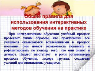 Общие правила для использования интерактивных методов обучения на практикеПри ин