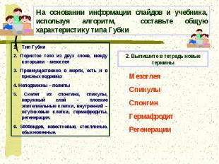 На основании информации слайдов и учебника, используя алгоритм, составьте общую