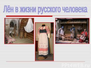 Лён в жизни русского человека