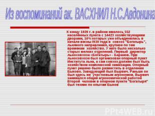 Из воспоминаний ак. ВАСХНИЛ Н.С.Авдонина К концу 1929 г. в районе имелось 552 на