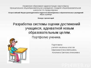 Управление образования администрации округа Муром Муниципальное общеобразователь