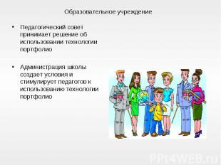 Образовательное учреждение Педагогический совет принимает решение об использован