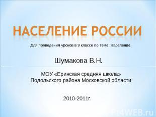 Население России Для проведения уроков в 9 классе по теме: Население Шумакова В.