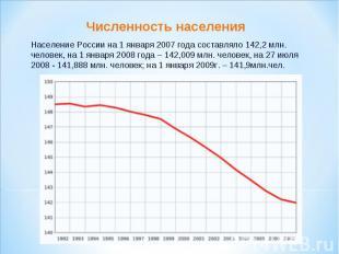 Численность населения Население России на 1 января 2007 года составляло 142,2 мл