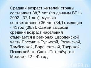 Средний возраст жителей страны составляет 38,7 лет (по данным ВПН-2002 - 37,1 ле