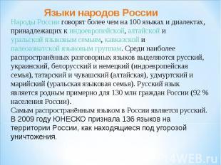 Языки народов РоссииНароды России говорят более чем на 100 языках и диалектах, п