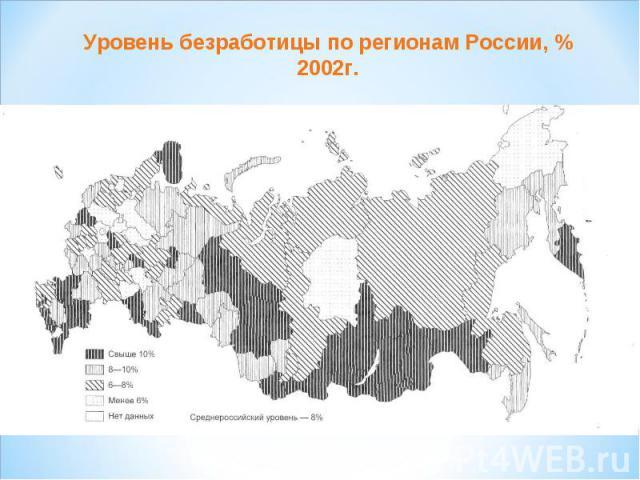 Уровень безработицы по регионам России, % 2002г.