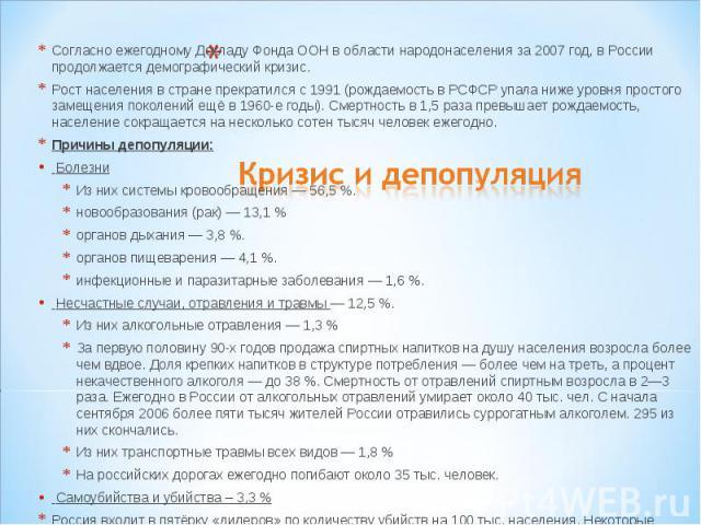 Согласно ежегодному Докладу Фонда ООН в области народонаселения за 2007 год, в России продолжается демографический кризис.Рост населения в стране прекратился с 1991 (рождаемость в РСФСР упала ниже уровня простого замещения поколений ещё в 1960-е год…
