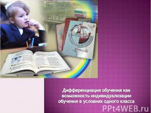 Дифференциация обучения как возможность индивидуализации обучения в условиях одн