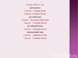 ноябрь 2009 уч.годматематика2 место – Упоров Илья3 место- Галкина Настярусский я