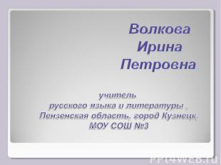 Волкова Ирина Петровна, учитель русского языка и литературы , Пензенская область