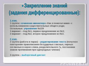Закрепление знаний(задания дифференцированные):1 этап.1 группа: сочинение-миниат