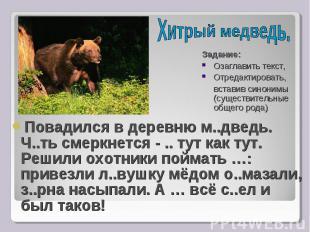 Хитрый медведь.Задание: Озаглавить текст,Отредактировать,вставив синонимы (сущес
