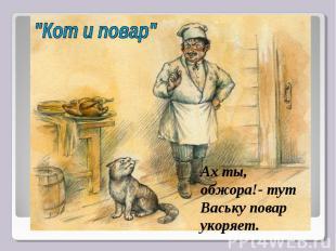 """Кот и повар""Ах ты, обжора!- тут Ваську повар укоряет."