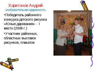 Харитонов Андрей изобразительная одаренностьПобедитель районного конкурса детско