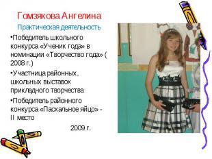 Гомзякова АнгелинаПрактическая деятельностьПобедитель школьного конкурса «Ученик
