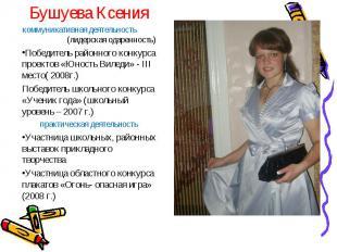 Бушуева Ксениякоммуникативная деятельность (лидерская одаренность)Победитель рай