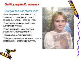 Байбородина Елизаветаизобразительная одаренностьУчастница областных конкурсов пл
