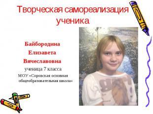 Творческая самореализация ученикаБайбородина Елизавета Вячеславовна ученица 7 кл