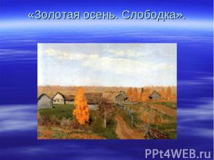 «Золотая осень. Слободка».