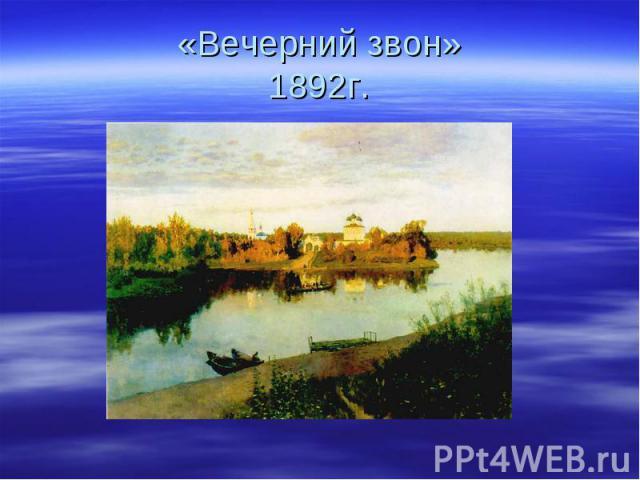 «Вечерний звон»1892г.