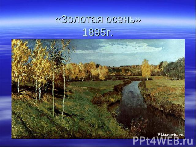 «Золотая осень»1895г.