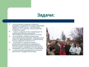 Задачи: -способствовать развитию интереса у учащихся к социологии как науке, изу