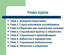 Темы курса Тема 1. История социологииТема 2. Социологическое исследованиеТема 3.