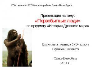 ГОУ школа № 337 Невского района Санкт-Петербурга Презентация на тему: «Первобытн