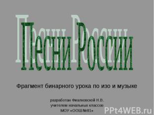 Песни России Фрагмент бинарного урока по изо и музыке разработан Фиалковской Н.В