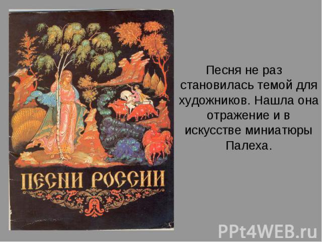 Песня не раз становилась темой для художников. Нашла она отражение и в искусстве миниатюры Палеха.