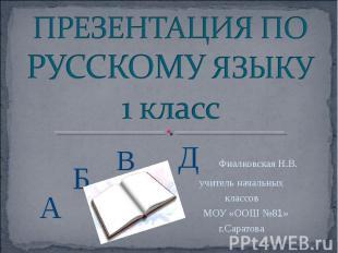 ПРЕЗЕНТАЦИЯ ПО РУССКОМУ ЯЗЫКУ 1 класс Фиалковская Н.В. учитель начальных классов