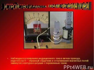 УСТРОЙСТВО И РАБОТА ТРАНСФОРМАТОРАНаблюдается появление индукционного тока в вит