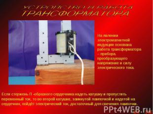 УСТРОЙСТВО И РАБОТА ТРАНСФОРМАТОРАНа явлении электромагнитной индукции основана