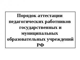 Порядок аттестации педагогических работников государственных и муниципальных обр