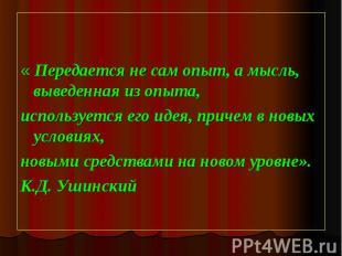 « Передается не сам опыт, а мысль, выведенная из опыта, используется его идея, п