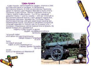 Царь-пушка «Царь-пушка»- артиллерийское орудие, отлитое в 1586 русским мастером