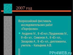 2007 годВсероссийский фестиваль исследовательских работ «Портфолио» Андреев М.,