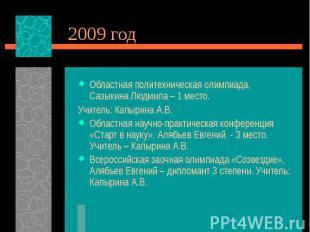 2009 год Областная политехническая олимпиада, Сазыкина Людмила – 1 место.Учитель