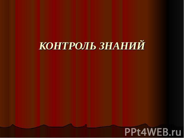 КОНТРОЛЬ ЗНАНИЙ