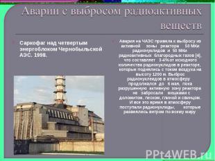 Аварии с выбросом радиоактивных веществСаркофаг над четвертым энергоблоком Черно