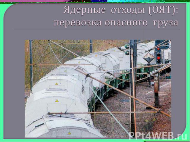 Ядерные отходы (ОЯТ):перевозка опасного груза