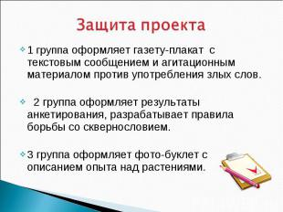 Защита проекта1 группа оформляет газету-плакат с текстовым сообщением и агитацио