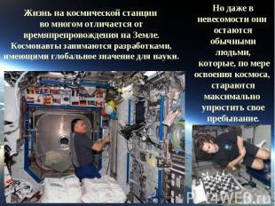 Жизнь на космической станции во многом отличается от времяпрепровождения на Земл