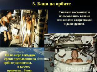 5. Баня на орбитеСначала космонавты пользовались только влажными салфетками и да